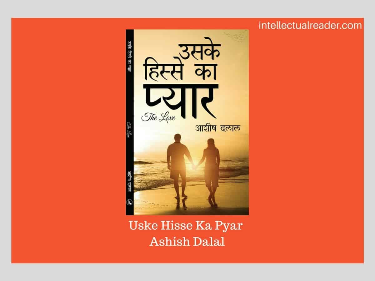 Uske Hisse Ka Pyar review intellectual reader